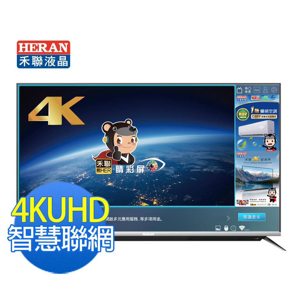 【限量特惠】HERAN禾聯 60型4K聯網液晶顯示器+視訊盒 HC-60NC2 (送基本安裝)