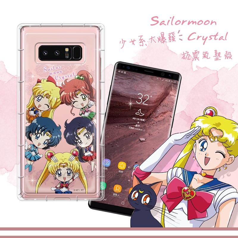 正版授權美少女戰士 Samsung Galaxy Note 8 空壓安全手機殼(Q版)