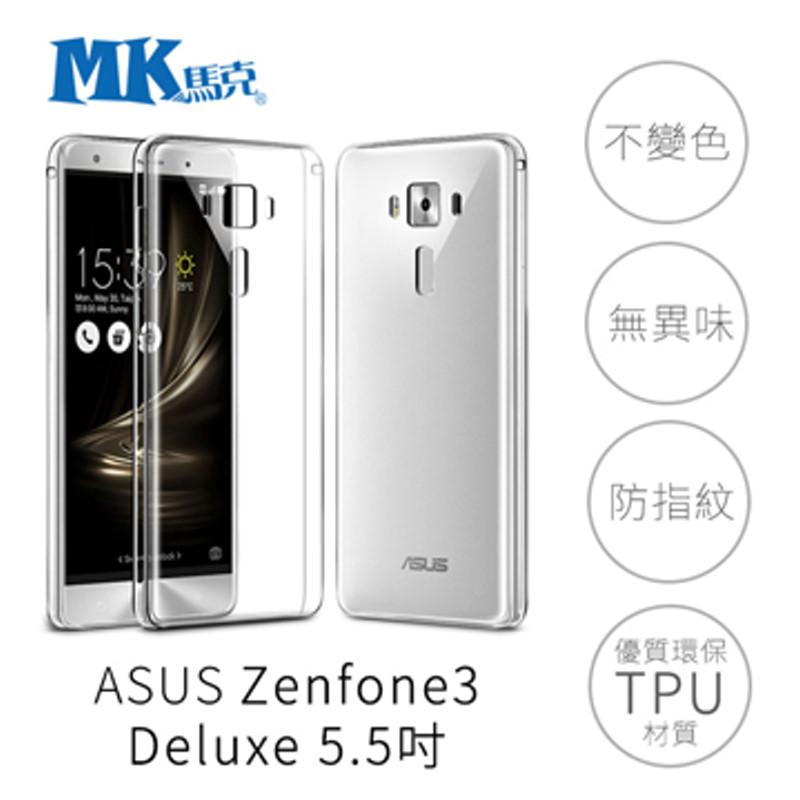 【贈指環扣】ASUS Zenfone3 Max 5.5吋 透明 軟殼 手機殼 保護套