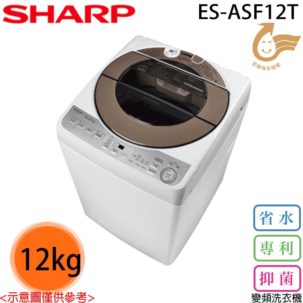 ★贈衣物收納籃【SHARP夏普】12KG無孔槽變頻洗衣機ES-ASF12T