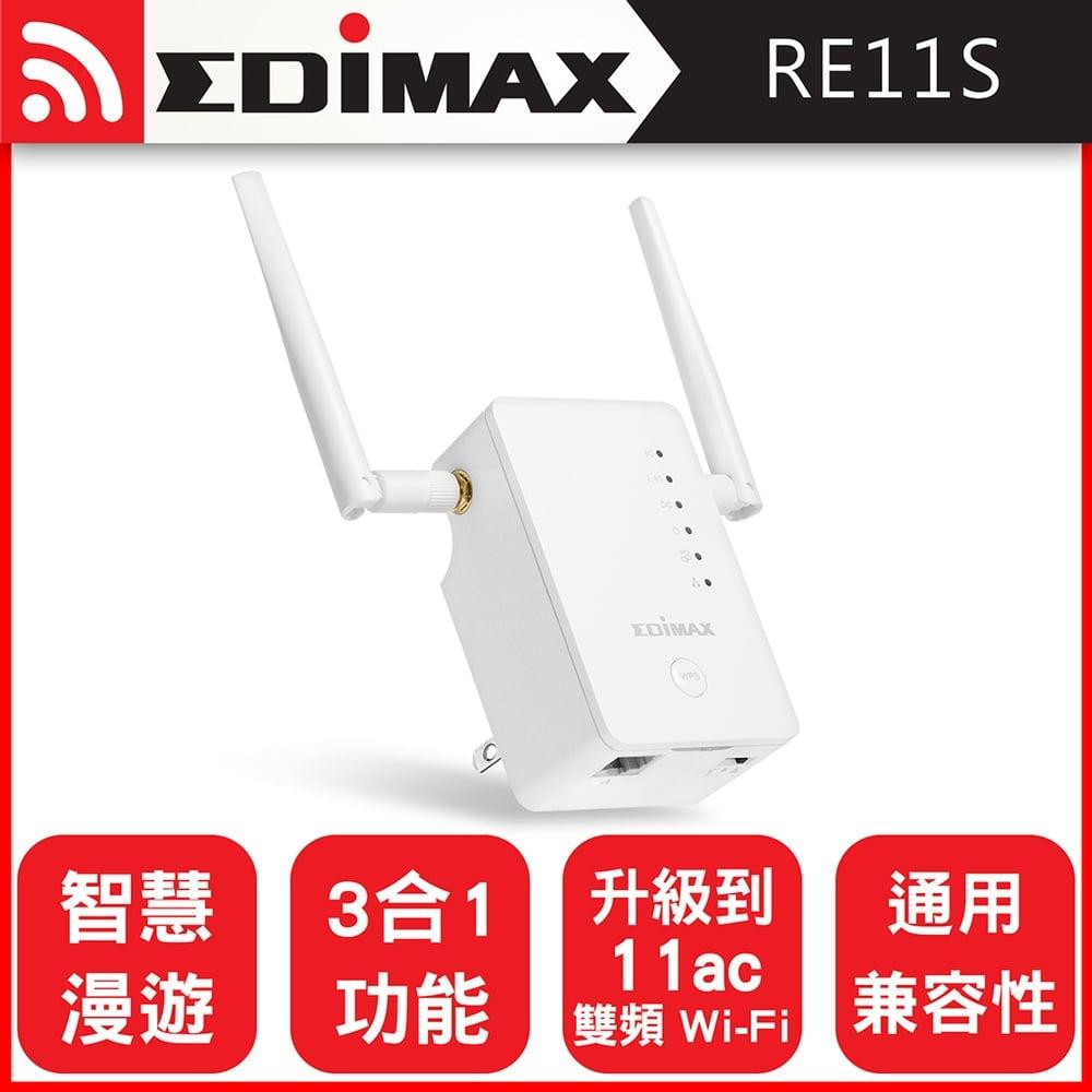 EDIMAX 訊舟 RE11S AC1200 智慧漫遊無線網路訊號延伸器