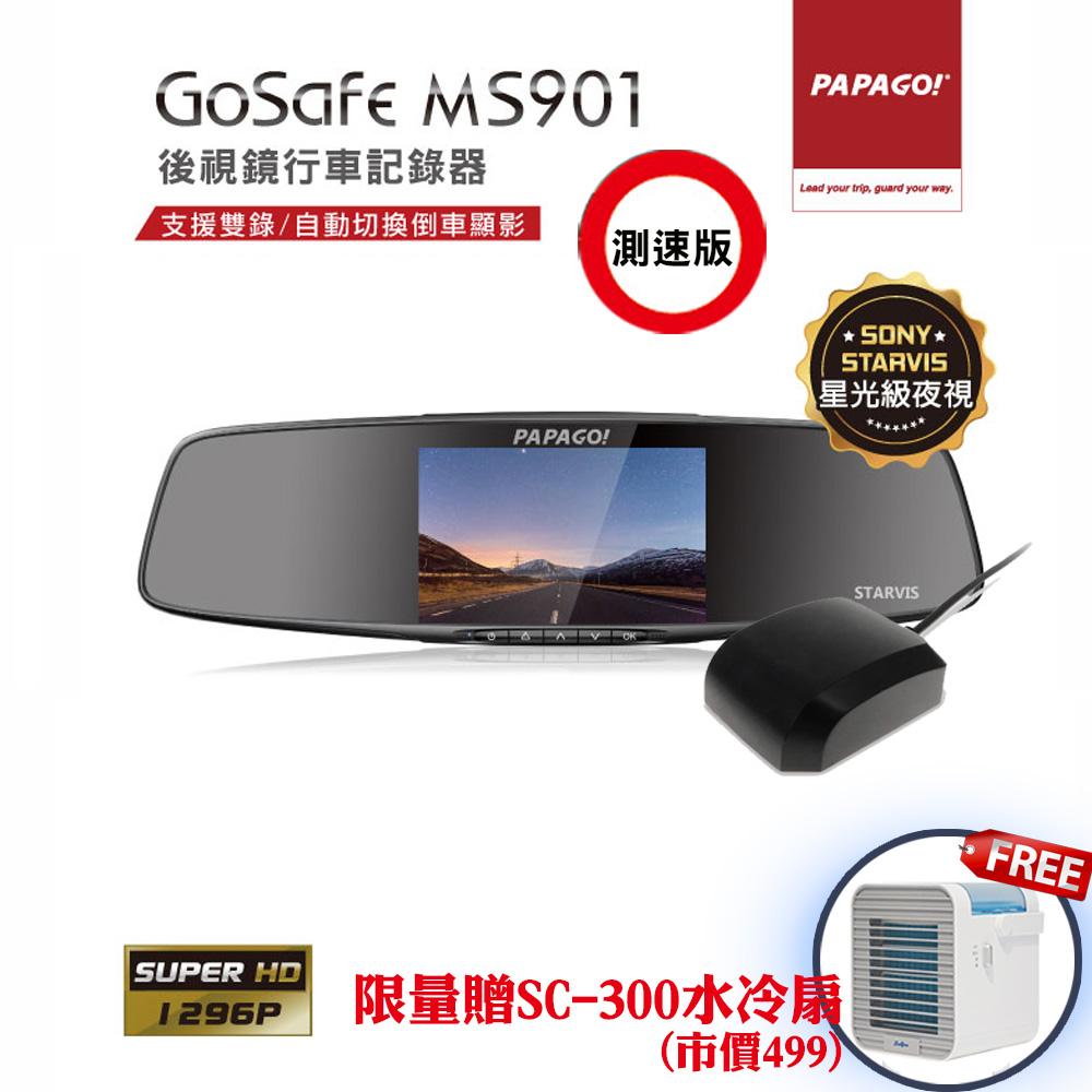PAPAGO GoSafe MS901頂級星光夜視 SONY STARVIS後視鏡行車記錄器(測速版)+16G+點煙器+擦拭布