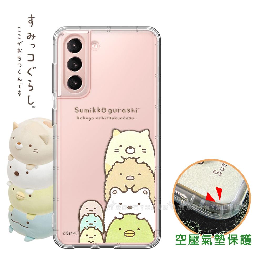 SAN-X授權正版 角落小夥伴 三星 Samsung Galaxy S21 5G 空壓保護手機殼(疊疊樂)