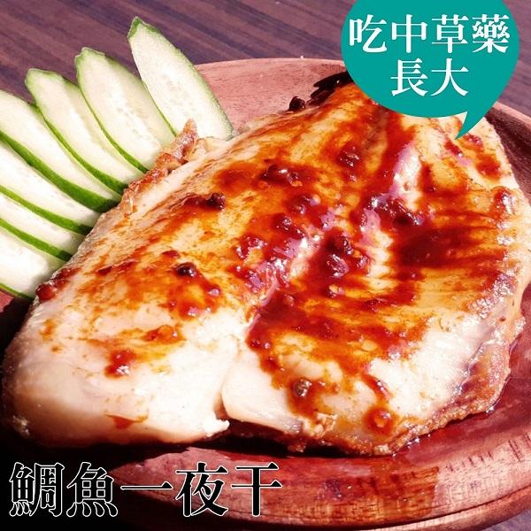 預購《台江漁人港》鯛魚一夜干(去刺)(300g/包,共二包)