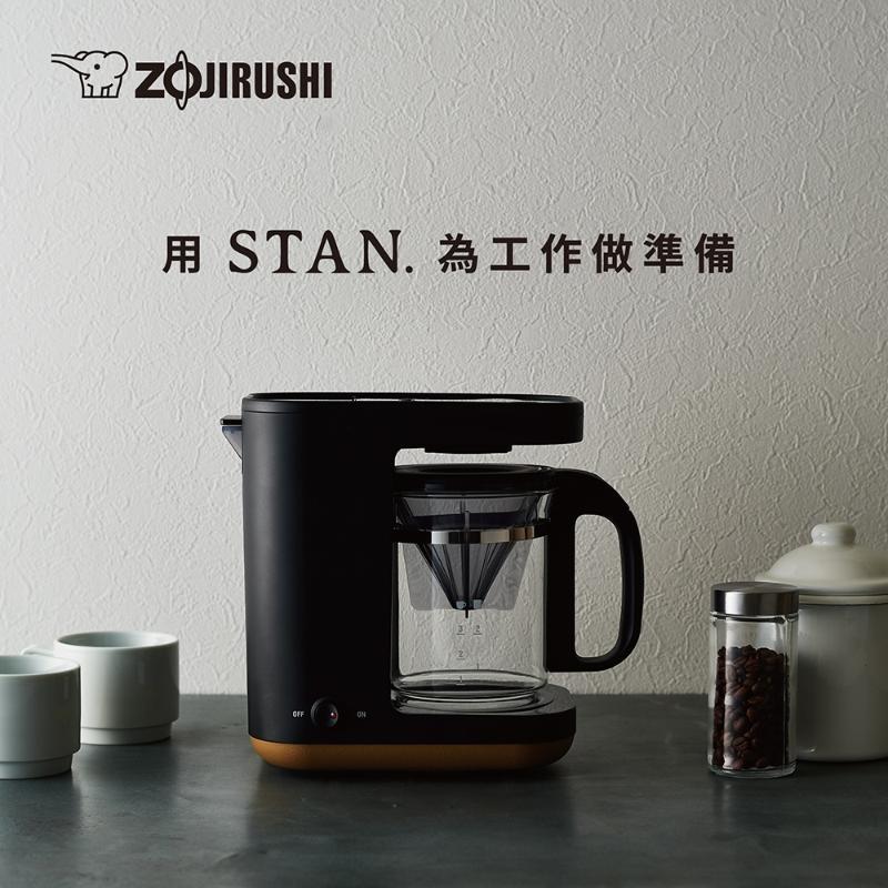 象印 STAN 雙重加熱咖啡機 EC-XAF30【現貨供應】