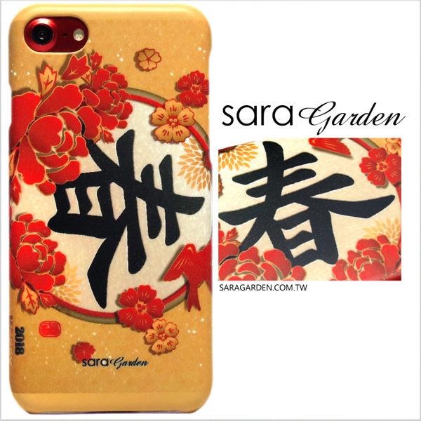 【Sara Garden】客製化 手機殼 蘋果 iPhone7 iphone8 i7 i8 4.7吋 春暖花開 手工 保護殼 硬殼