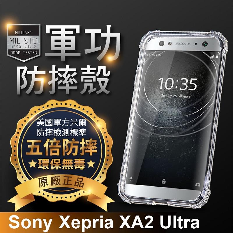 【原廠軍功防摔殼】Sony XA2 Ultra 手機殼 透黑款 美國軍事防摔 SGS環保無毒 商標專利 台灣品牌新型結構專利 XA2U