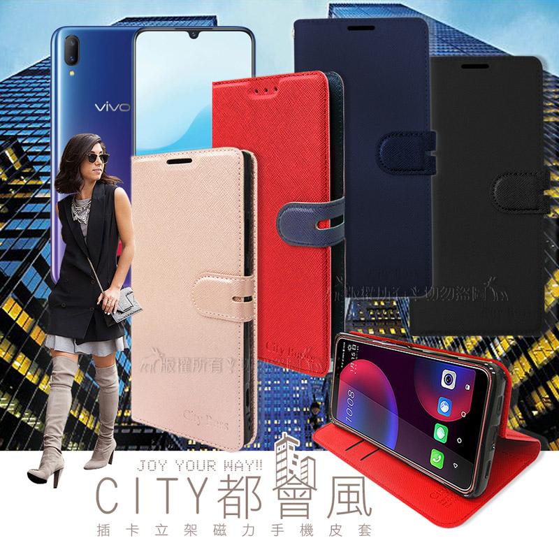 CITY都會風 Vivo V11/V11i 插卡立架磁力手機皮套 有吊飾孔 (奢華紅)
