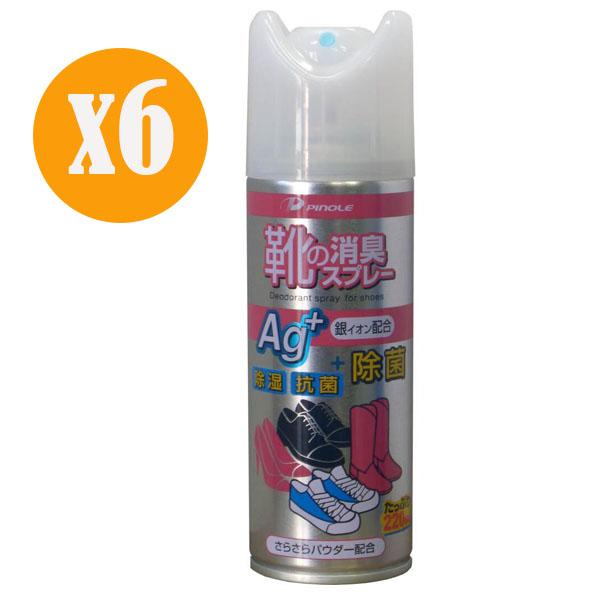 日本 PINOLE 銀離子除臭噴霧(鞋內專用) 220ml*6入