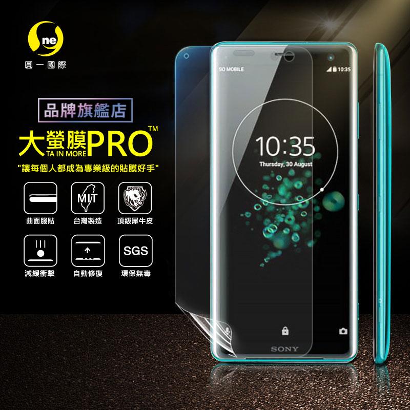 O-ONE旗艦店 大螢膜PRO SONY XZ3 螢幕保護貼 磨砂霧面 台灣生產高規犀牛皮螢幕抗衝擊修復膜