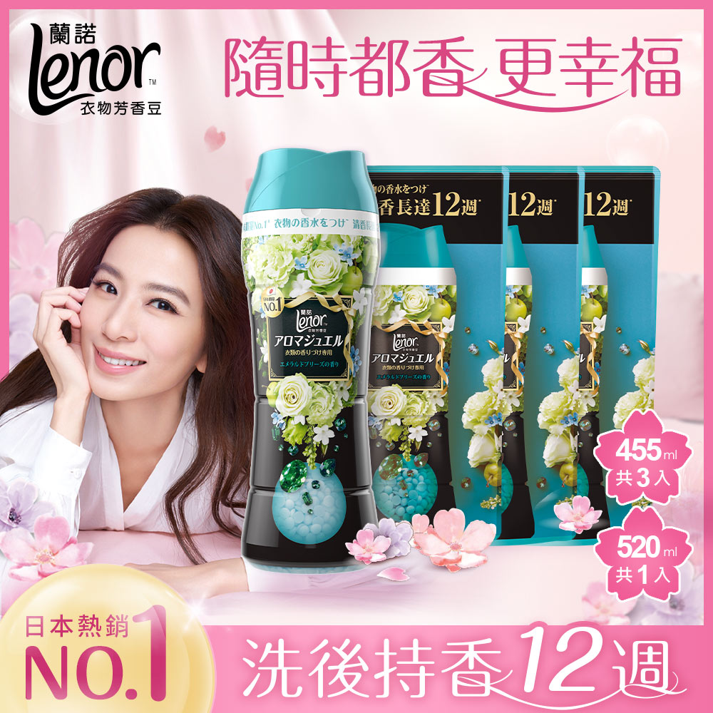 【LENOR蘭諾】衣物芳香豆/香香豆1+3件組 (520mlx1瓶+455mlx3包) 清晨草木