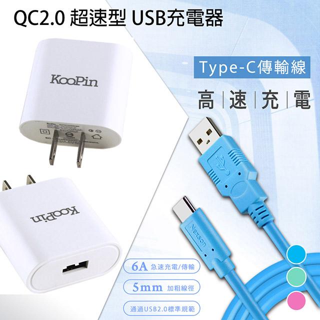 KooPin QC2.0 超速型 USB充電器+通海 Type-C USB 傳輸充電線(桃紅)