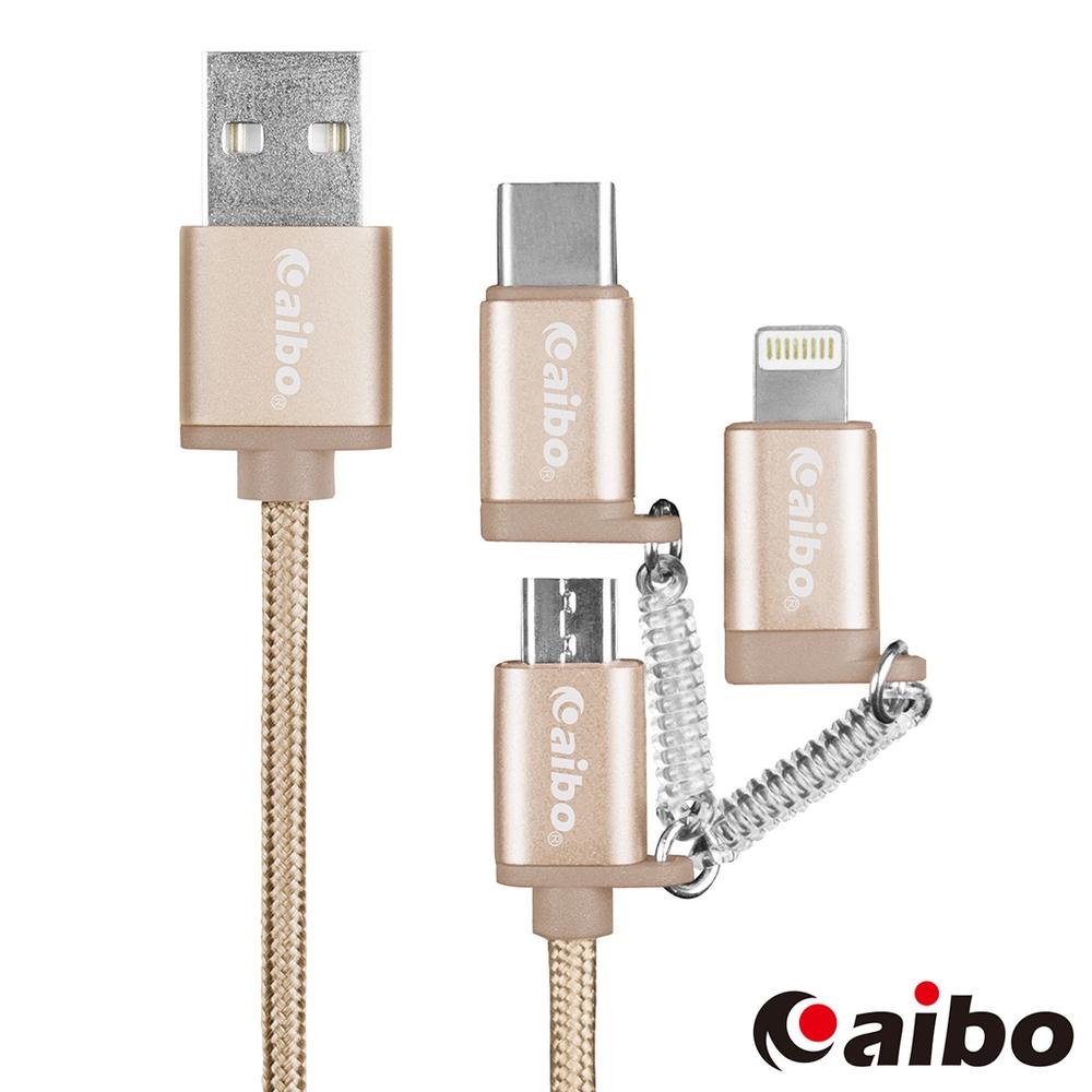 aibo 三合一鋁合金尼龍編織 快充傳輸線(Micro/8Pin/Type-C)-1.5M-金色