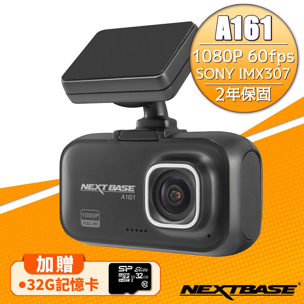 NEXTBASE A161 高畫質1080P SONY感光元件行車記錄器-加贈32G記憶卡