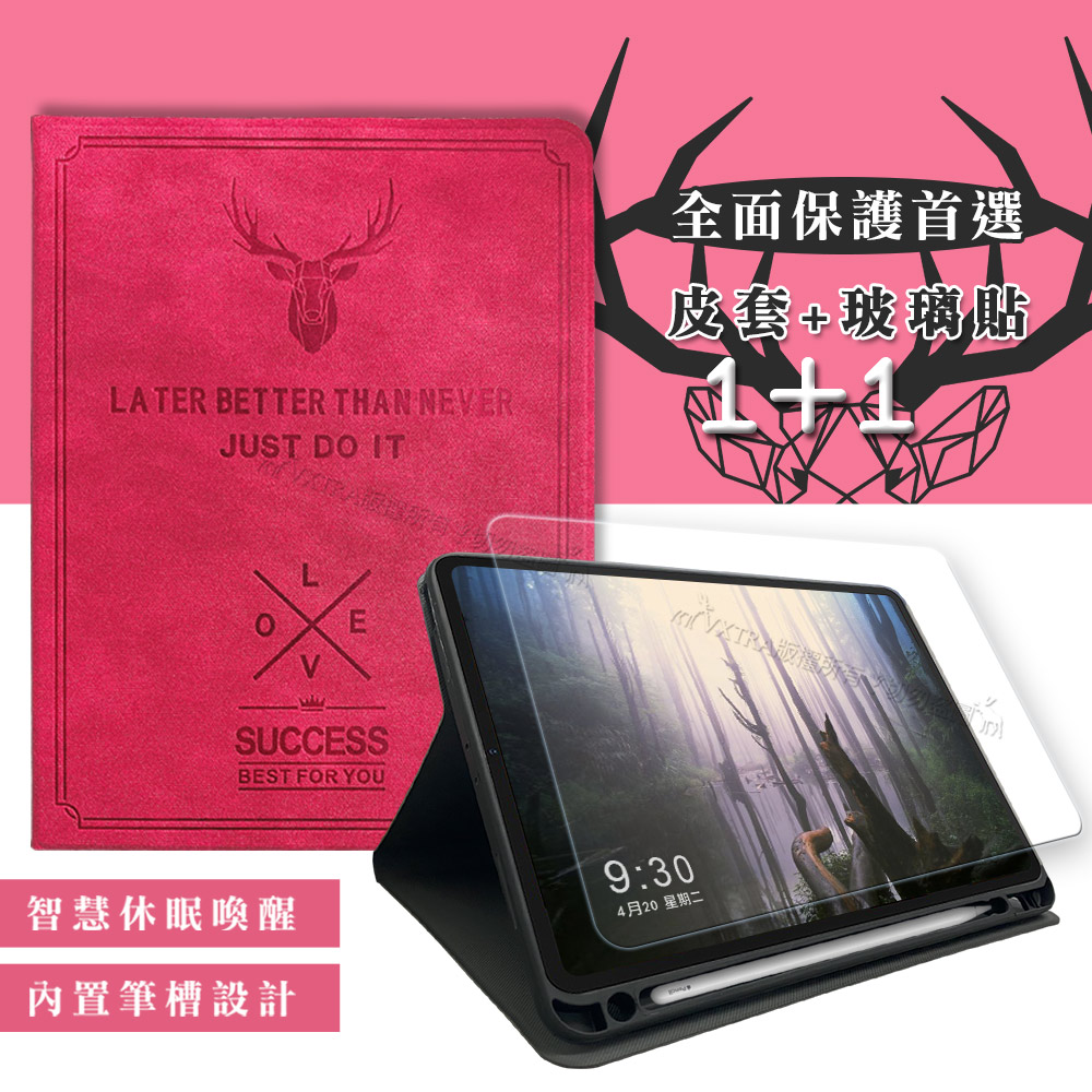 二代筆槽版 iPad Pro 12.9吋 2021/2020/2018版通用 北歐鹿紋平板皮套(蜜桃紅)+9H玻璃貼(合購價)