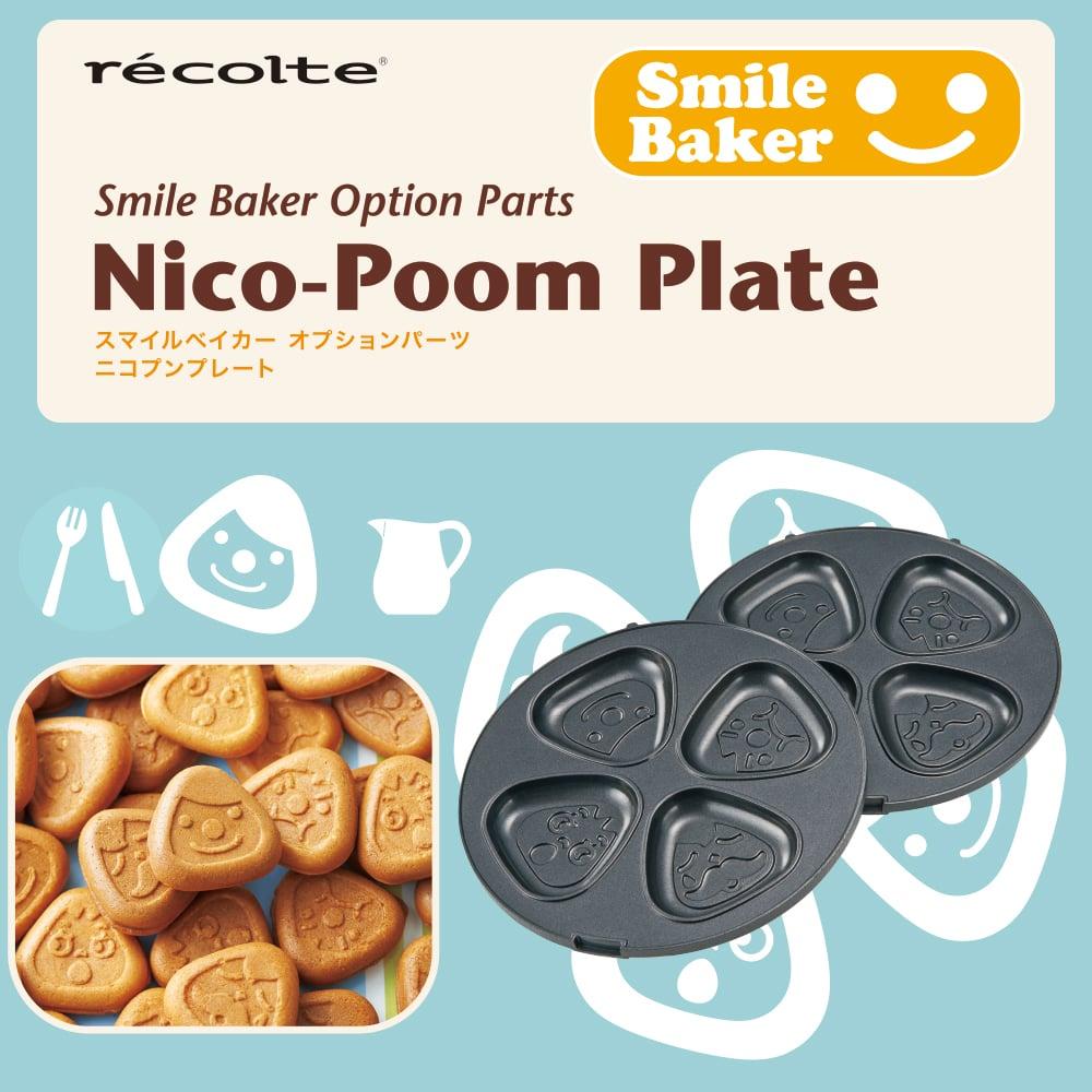 recolte日本麗克特|smile baker 微笑鬆餅機專用三角烤盤