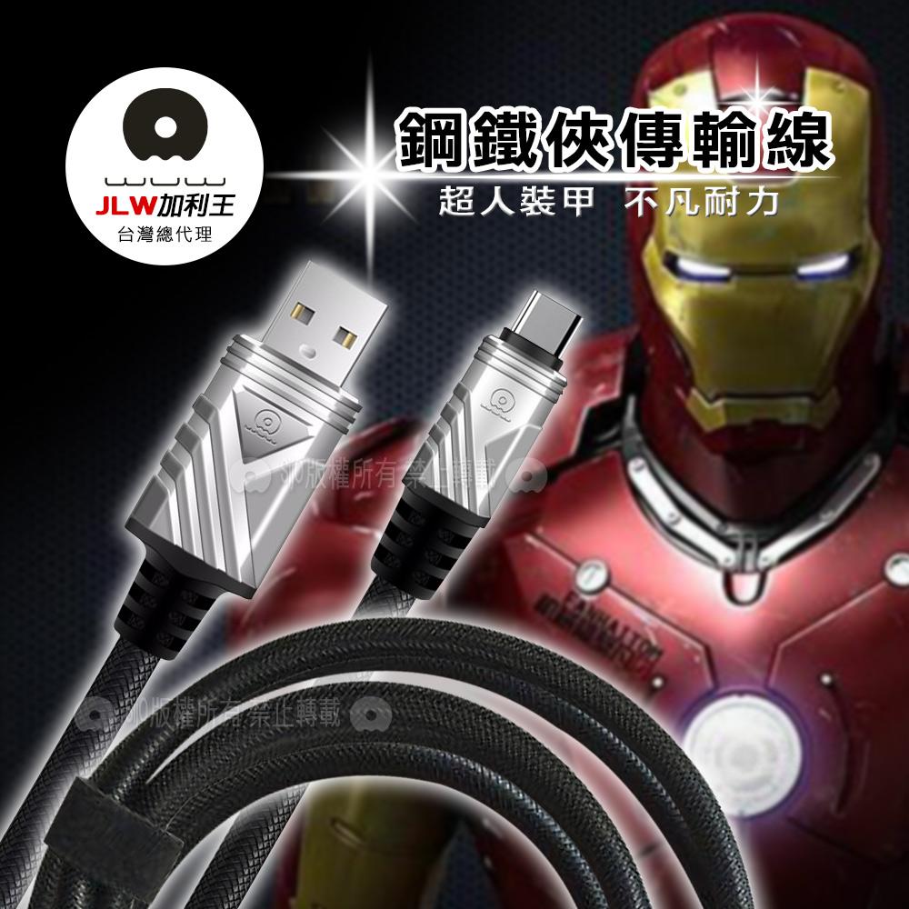 加利王WUW Type-C USB 鋼鐵俠編織耐拉傳輸充電線(X62) 2M