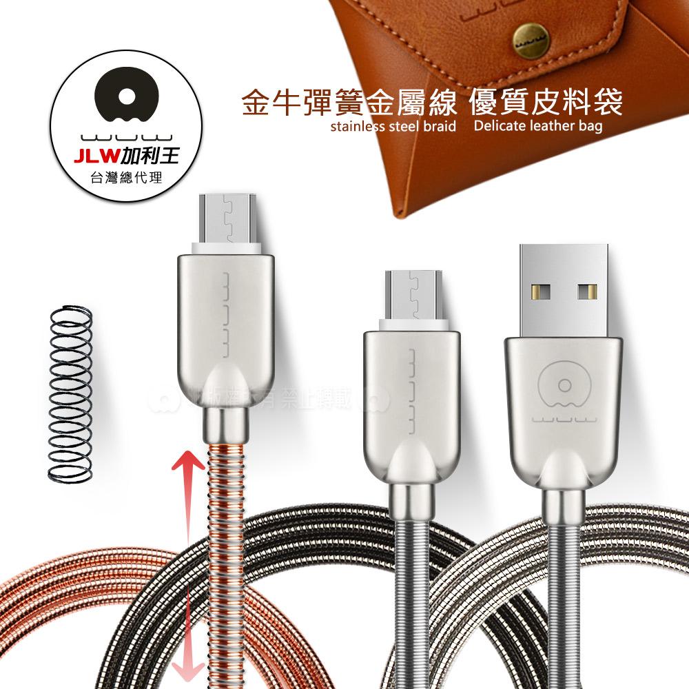 加利王WUW Micro USB 金牛彈簧金屬防纏繞耐拉快速傳輸充電線 (X30)1M--鈦空銀