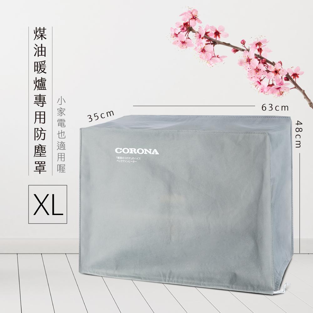 煤油暖爐專用束繩防塵罩-XL(小家電適用)