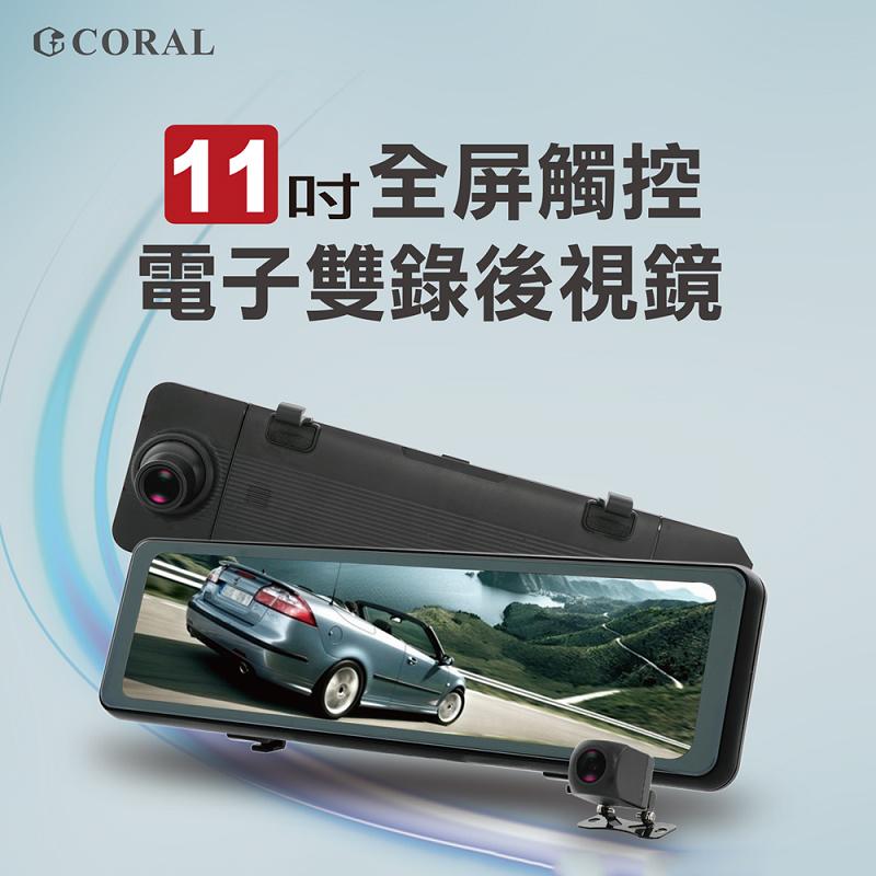 AE3 11吋全屏觸控電子雙錄後視鏡(贈32G記憶卡+GPS測速模組)