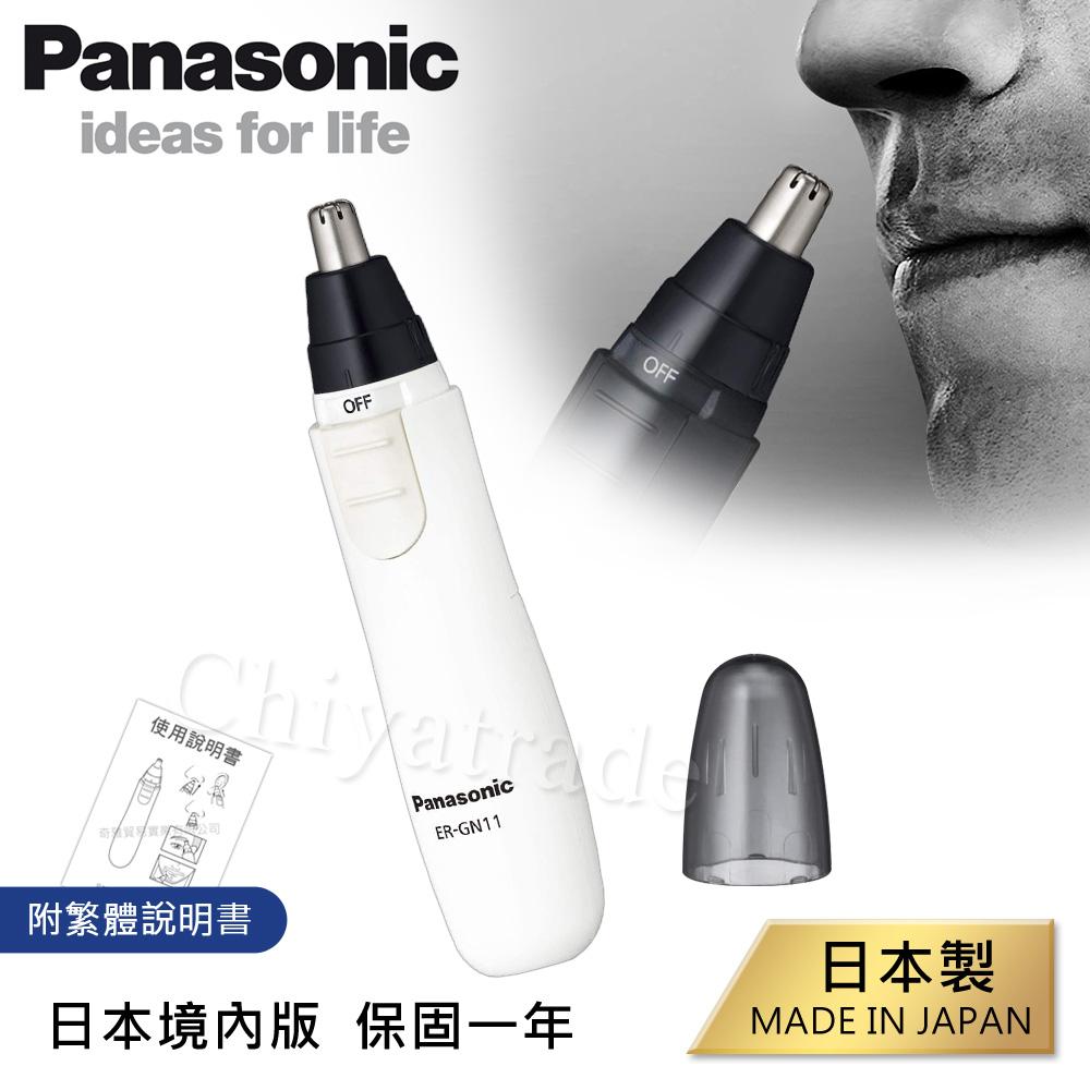 【日本國際牌Panasonic】日本製 電動修鼻毛器 修容刀 美容刀ER-GN11-白(附日文+繁體說明書)