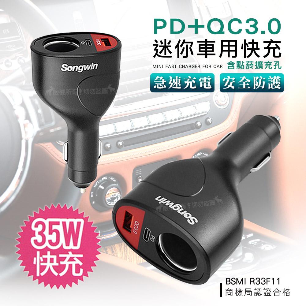 Songwin PD+QC3.0+點煙擴充孔 35W迷你車用快速充電器 急速車充