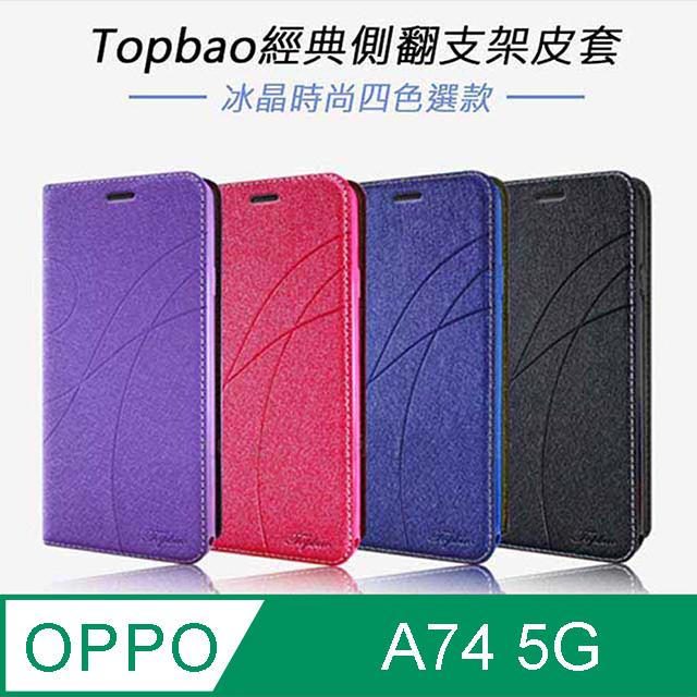 Topbao OPPO A74 5G 冰晶蠶絲質感隱磁插卡保護皮套 藍色