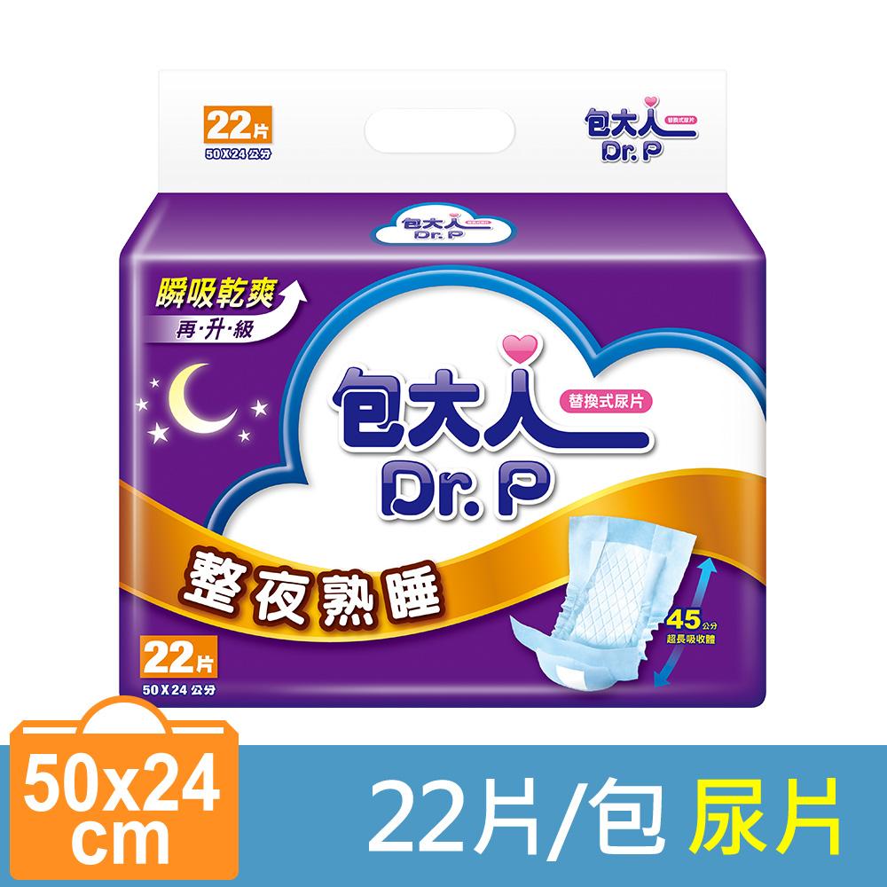 【包大人】 替換式尿片-整夜熟睡50x24cm (22片x6包/箱)