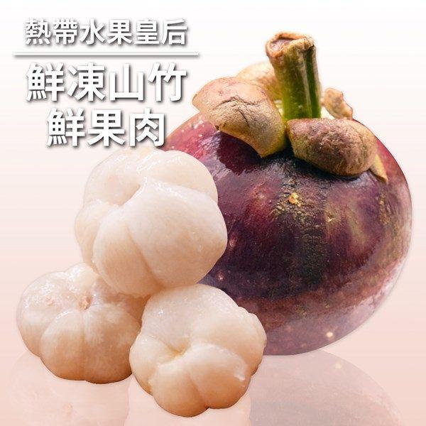 《五甲木》泰國新鮮直送-鮮凍山竹鮮果肉(200g/包,共三包)