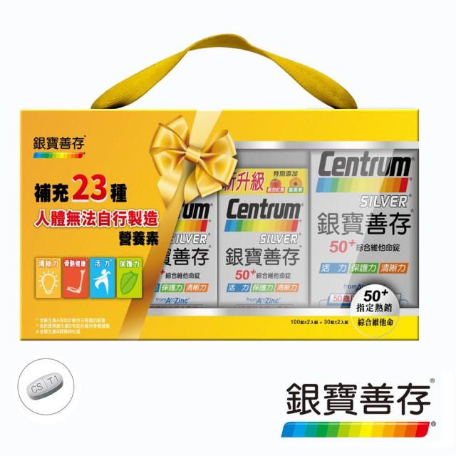 【新升級善存】銀寶善存禮盒(260錠/盒)