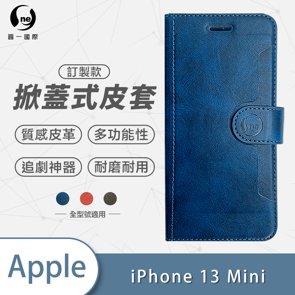 掀蓋皮套 iPhone13 Mini 皮革藍款 小牛紋掀蓋式皮套 皮革保護套 皮革側掀手機套 磁吸掀蓋 apple i13