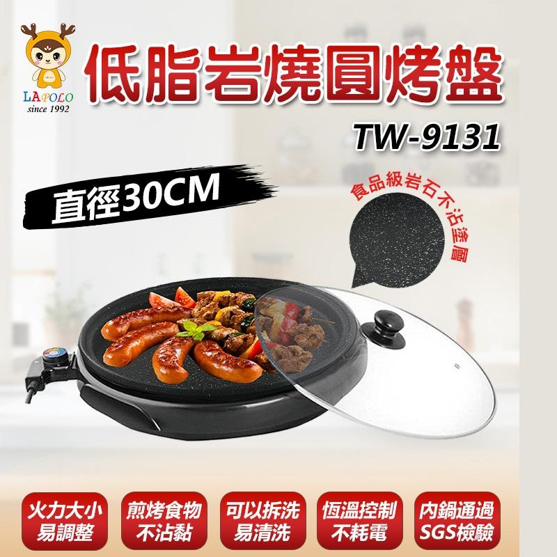 【LAPOLO藍普諾 】低脂岩燒電烤盤(30CM) TW-9131