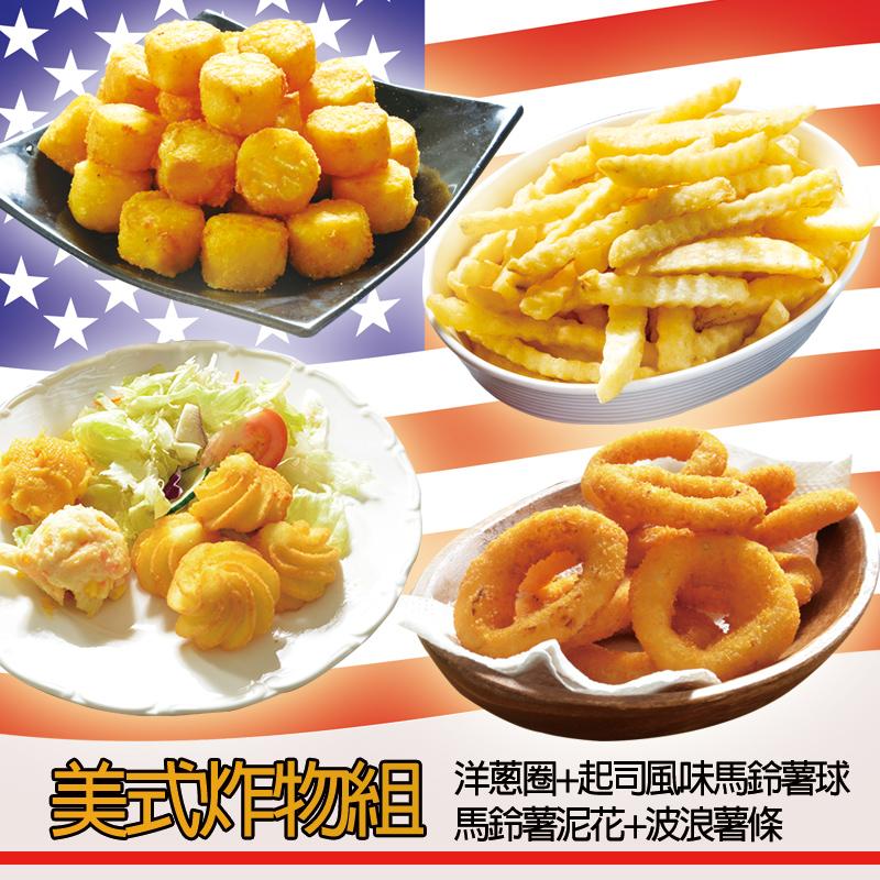 【鮮綠生活】美式炸物組 脆皮洋蔥圈 比利時起司風味馬鈴薯球 比利時馬鈴薯花 荷蘭黃金波浪薯條各一包