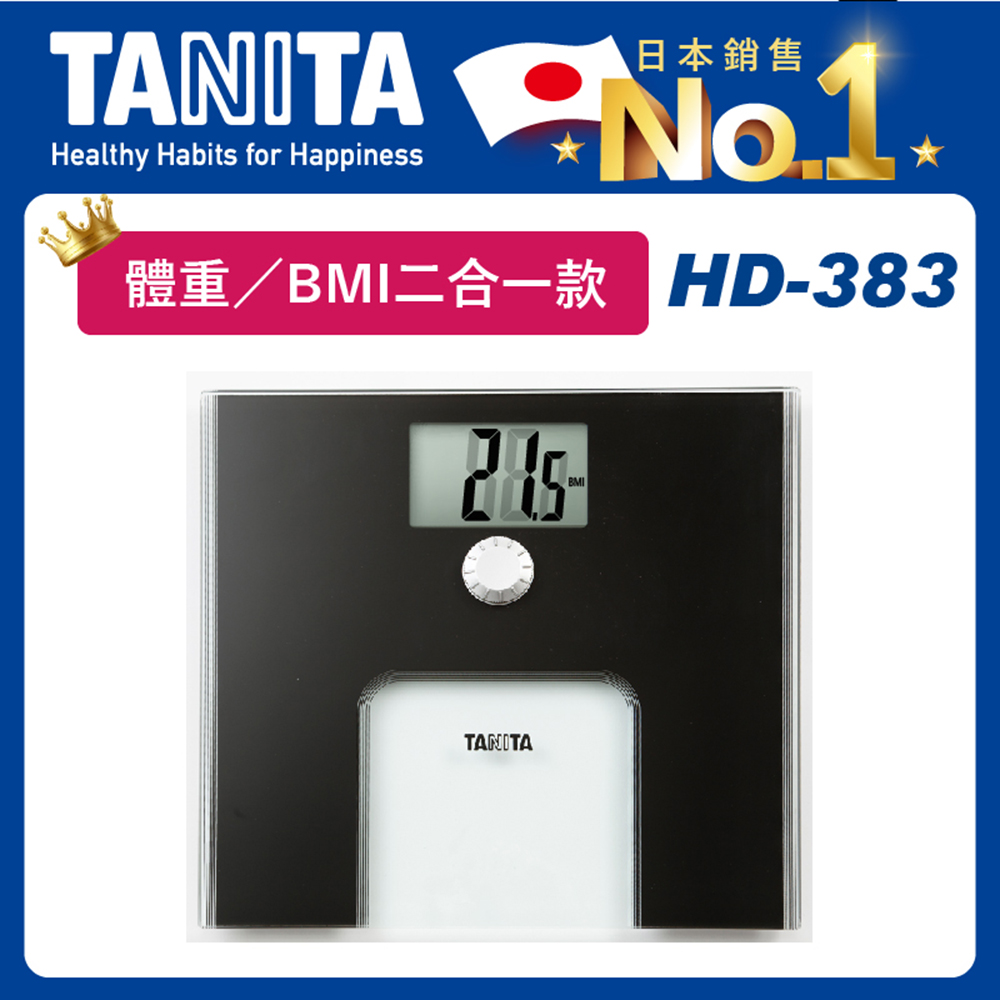 日本TANITA電子BMI體重計HD-383-黑-台灣公司貨
