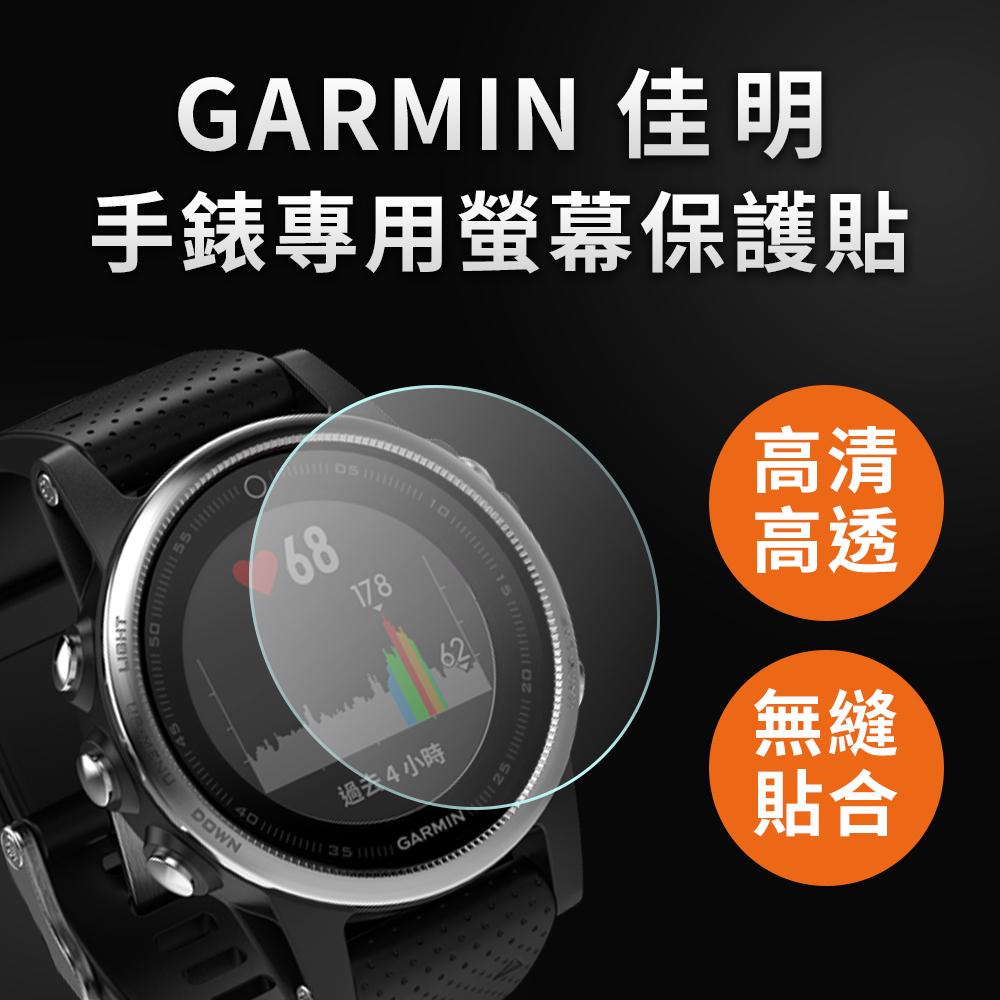 【GARMIN】Forerunner Fenix 5x/Fenix 3 高清TPU奈米保謢貼膜(直徑38mm)-2入組