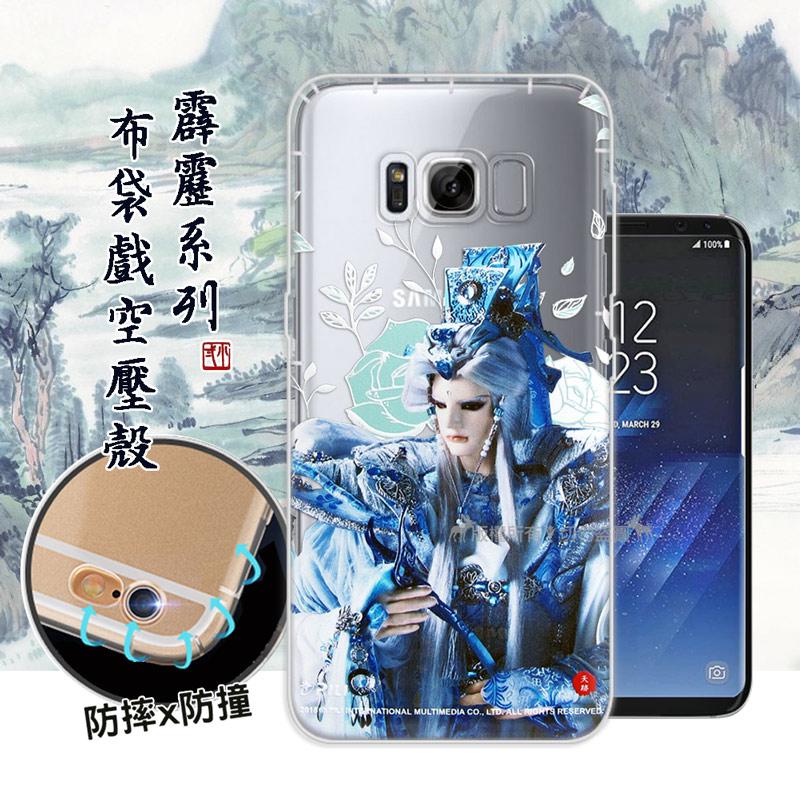 霹靂授權正版 Samsung Galaxy S8 布袋戲滿版空壓手機殼(天跡)