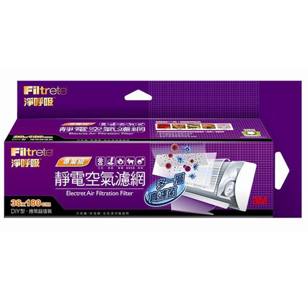 【3M】淨呼吸專業級捲筒式靜電空氣濾網9809-R