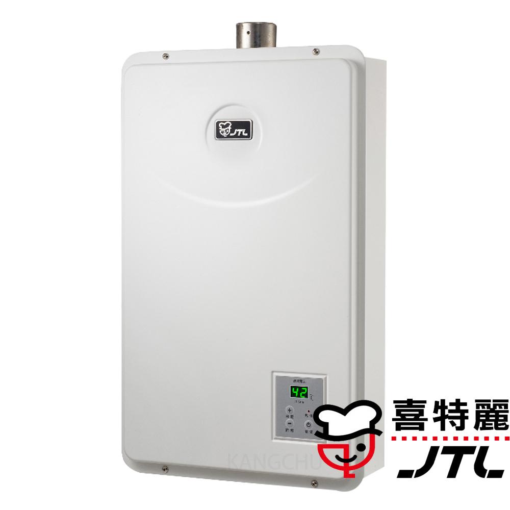 喜特麗 數位恆溫16L強制排氣熱水器 JT-H1622(桶裝瓦斯適用)
