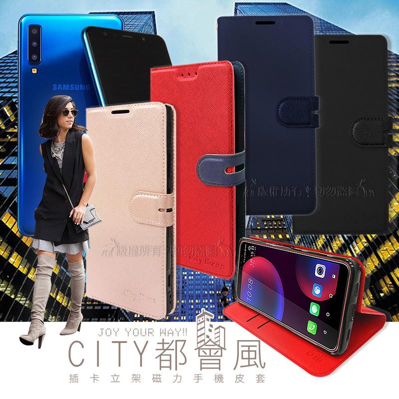CITY都會風 Samsung Galaxy A7 (2018) 插卡立架磁力手機皮套 有吊飾孔 (瀟灑藍)