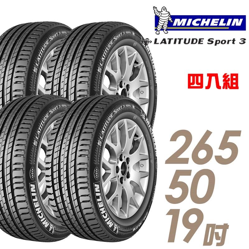 米其林 LATITUDE SPORT3 19吋休旅車高性能輪胎 265/50R19 SPT3-2655019 四入組