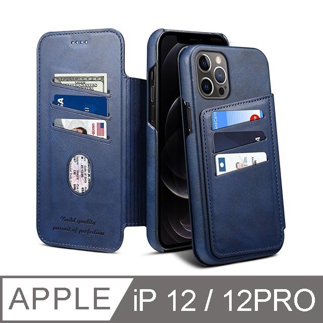 iPhone 12 / 12 Pro 6.1吋 TYS插卡掀蓋精品iPhone皮套 深藍色