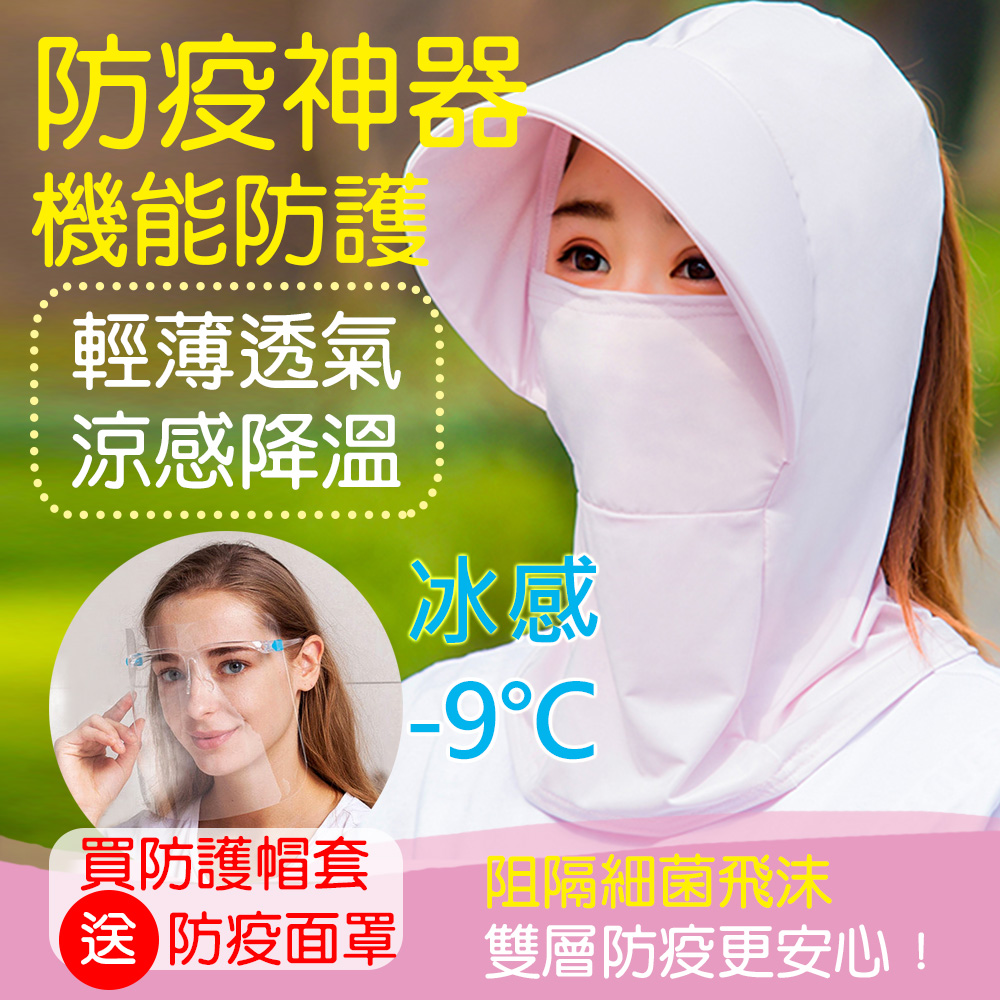 【LAVA】冰涼感全臉防護護頸頭套(贈防護罩)-白色