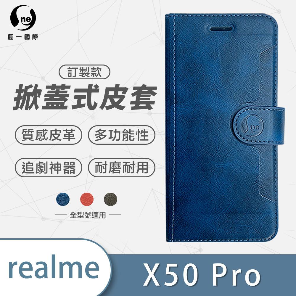 掀蓋皮套 realmeX50 Pro 皮革藍款 小牛紋掀蓋式皮套 皮革保護套 皮革側掀手機套