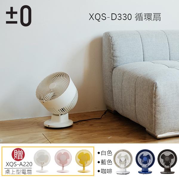 ±0 正負零 空氣循環扇 XQS-B330 (白色) 公司貨 保固一年 (贈A220桌扇市價$1290)