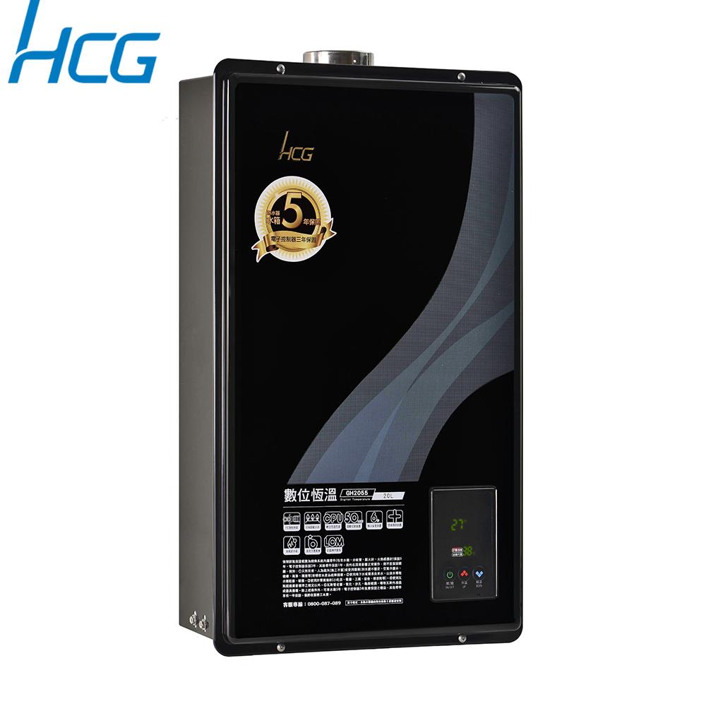 【和成 HCG】數位恆溫強制排氣熱水器20L GH2055-NG (天然瓦斯)