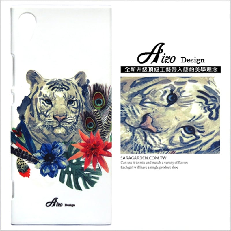 【AIZO】客製化 手機殼 SONY XA1 Ultra 扶桑花白虎 保護殼 硬殼