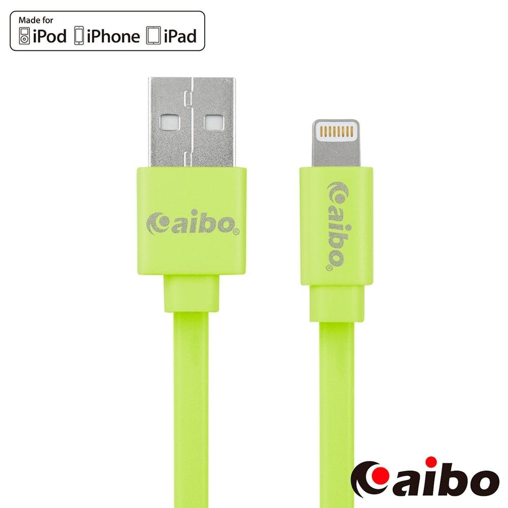 aibo Apple Lightning 8pin 原廠認證 傳輸充電扁線(1M)-綠色