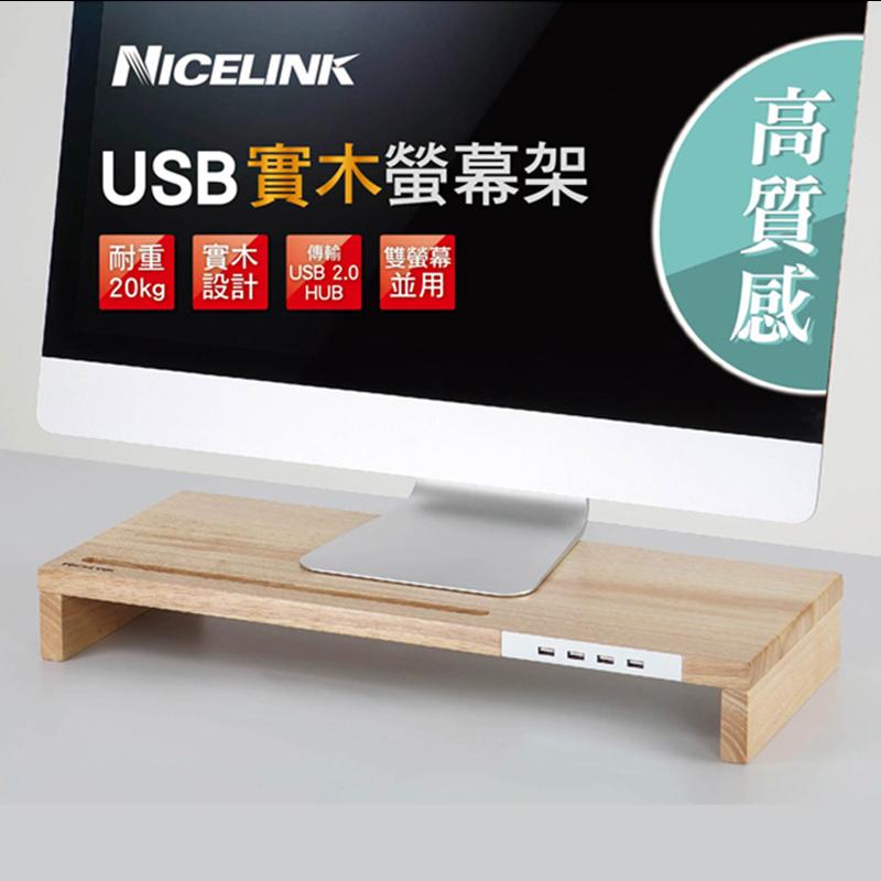 【NICELINK】USB 2.0 HUB實木螢幕架(SF-WH20)全實木材質/電腦螢幕架/鍵盤收納/資料傳輸