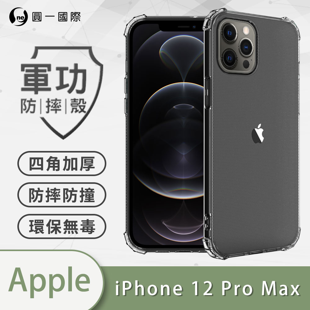 O-ONE軍功防摔殼 iPhone12 Pro Max手機殼 美國軍事防摔 耐用透黑款 SGS環保無毒 商標專利 台灣品牌新型結構專利 Apple i12