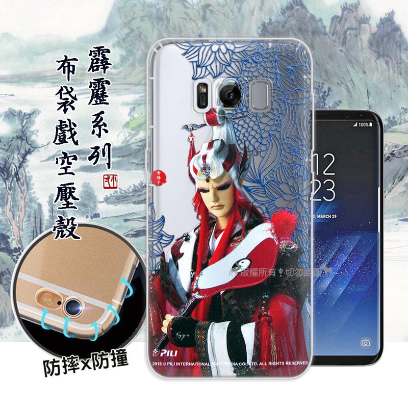 霹靂授權正版 Samsung Galaxy S8 布袋戲滿版空壓手機殼(青陽子)